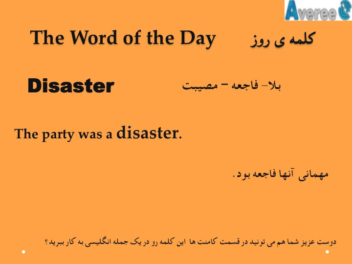 The word of the day: Disaster
