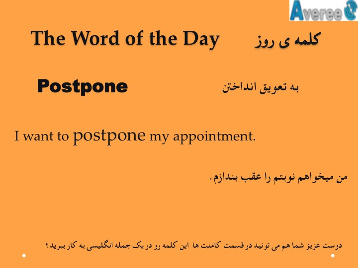 The Word of the Day: Postpone