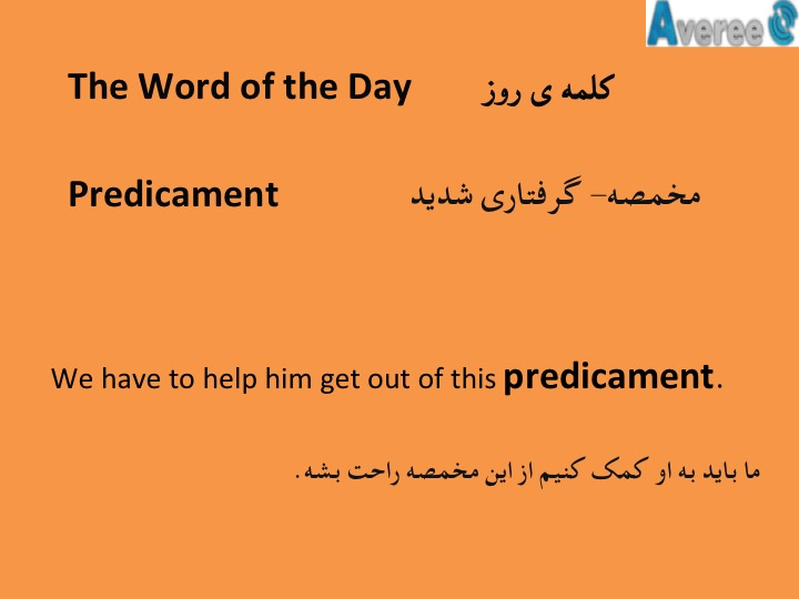 The Word of the Day: Predicament