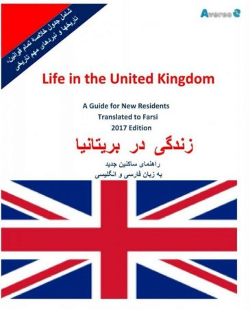 Life In the UK Book Farsi